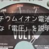 チリウムイオン電池の電圧