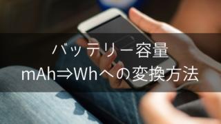 モバイルバッテリーの容量をmAhからWhに変換する方法