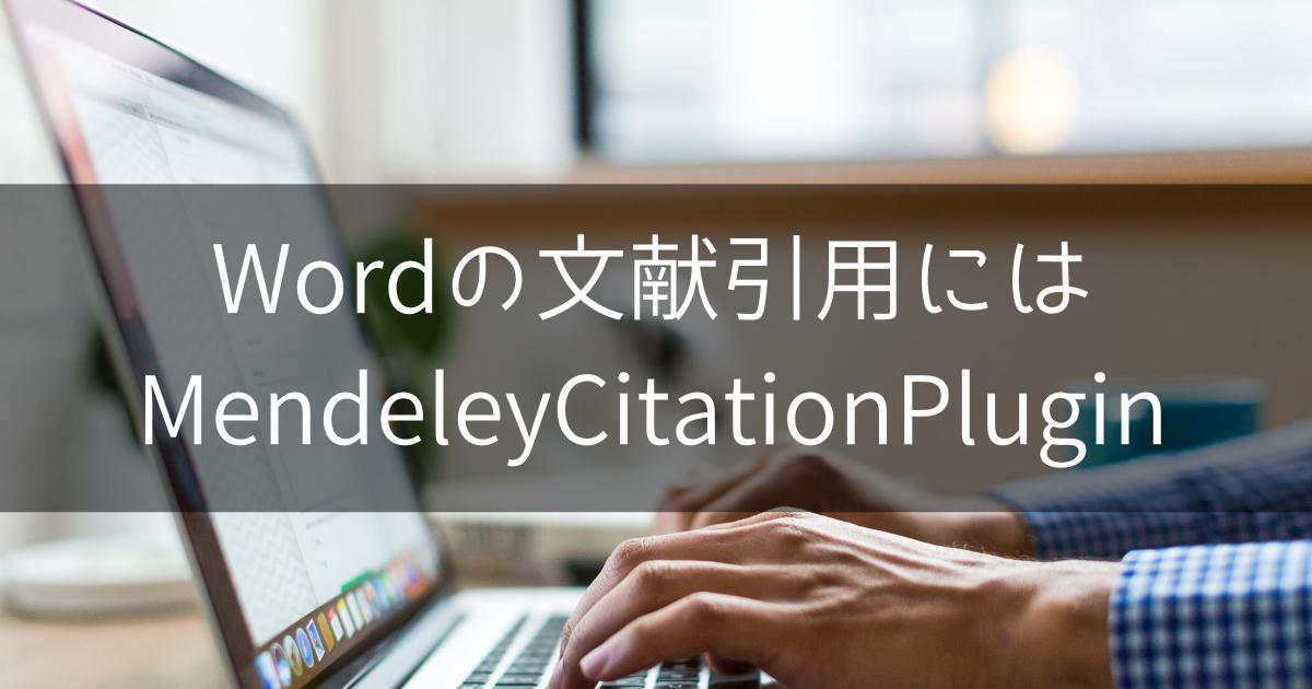 Wordで文献引用するときはMendeley Citation Pluginがおすすめ